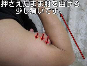 押さえたまま肘を曲げる少し痛いです。