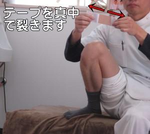 膝のテーピング①