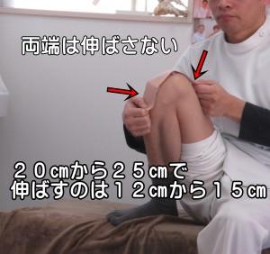 膝のテーピング③