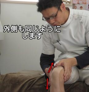 膝のテーピング⑤
