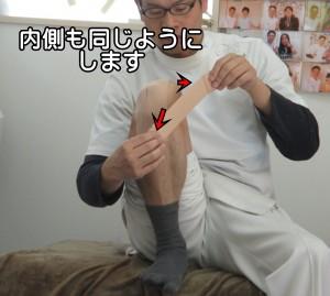 膝のテーピング⑥