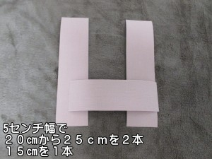 5センチ幅で20㎝から25cmを2本と15㎝を1本