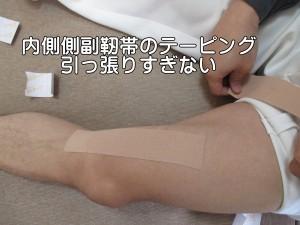 内側側副靭帯のテーピング引っ張りすぎない