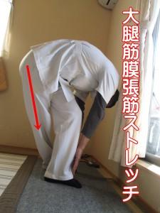 大腿筋膜張筋ストレッチ