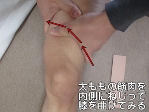 太ももの筋肉を内側にねじって膝を曲げてみる