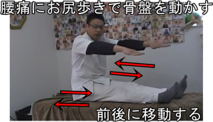 腰痛にお尻歩きで骨盤を動かす