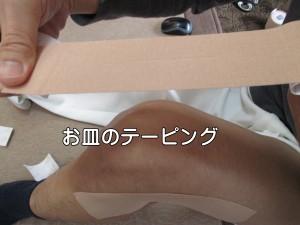 膝蓋骨のテーピング