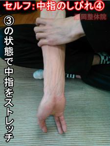 ④痺れている中指をストレッチで反らす
