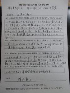 堺市美原区左肩の痛みパドリング