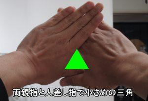両親指と人差し指で小さめの三角