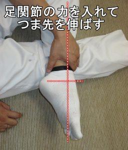 足関節の力を入れてつま先を伸ばす