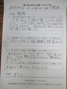 香川県さぬき市腰痛