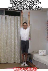 背伸びの運動①