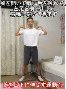 腕を上下に伸ばす運動①