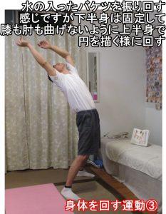 身体に回す運動③