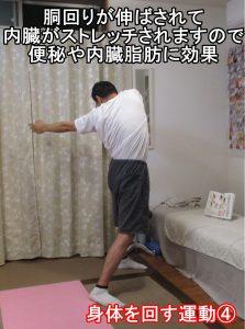 身体に回す運動④