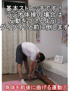 身体を前後に曲げる運動①