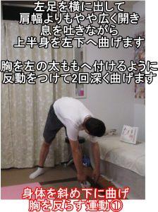 身体を斜め下に曲げ胸を反らす運動①