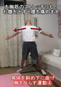 身体を斜め下に曲げ胸を反らす運動④