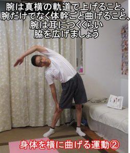 身体を横に曲げる運動②