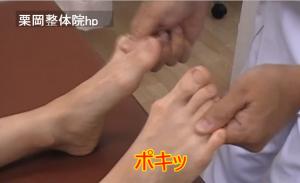 足の指がポキッ