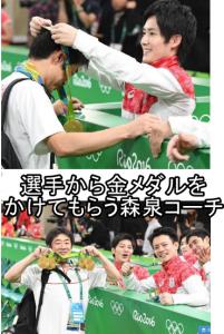 選手から金メダルをかけてもらう森泉コーチ