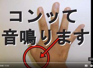 腱鞘炎の矯正音