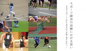 スポーツ障害にかける思い