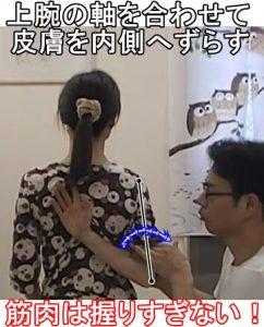 上腕の軸を合わせて皮膚を内側へずらす