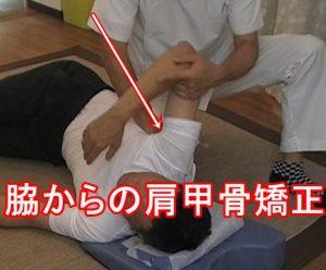 脇からの肩甲骨矯正