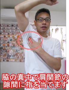 脇の真中で肩関節の隙間に指を当てますストレッチ