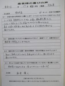 野球肩東淀川区