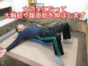 ストレッチポールの上で大の字になって大胸筋腹直筋を伸ばすストレッチポールの上で大の字になって大胸筋腹直筋を伸ばす