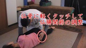 骨盤の真後ろにある仙骨を軽くタッチして仙腸関節の動きを調整します。強く押さえると骨は反発するので、添えるだけか微振動で仙骨から骨盤全体に響かせていきます。時にはトントンとリズムよく叩打していくこともあります。添える・微振動・トントン叩くなどこれは全て弱い刺激の整体術になります。弱い刺激は即効性は出にくいですが遅効性や持続性に優れています。効果を長持ちするにはグイグイ押していくだけでなくソフトな整体も必要なのです。
