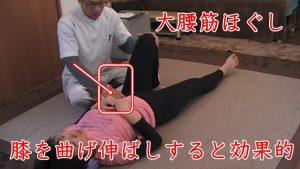 座骨神経痛の場合、お尻の付け根から嫌なしびれが出るのでそちらばかり揉み解してしまいがちですが、腰のインナーマッスルが萎縮して神経の伝達を悪くしていることも多々あります。腰の深層筋は大腰筋と言いお腹側からへその斜め下あたりを探るようにして押さえていきます。膝を曲げると硬くなる筋肉ですがほぐすにはテクニックが必要です。膝を曲げ伸ばししてもらうことで大腰筋ほぐしがしやすくなり、緩んでいくのが指先に伝わっていきます。