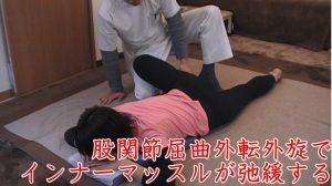 カエル足の状態で膝を床から持ち上げることで、内転筋のストレッチになります。また、お尻の筋肉たちが浮かしていない状態よりもさらに弛緩します。中々この状態を自分で作るのは難しいので、伸ばされにくい部分に効いてきます。