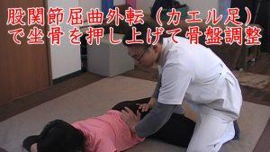 うつ伏せで膝を外側に上げることで、坐骨を押し上げやすくなります。 座骨と骨盤の上の部分を挟むようにして、グイグイっと仙腸関節という大事な骨盤の関節を調整していきます。仙腸関節は座った状態でも、うつ伏せの状態でも、横向き、仰向けでもどの体位でも調整できますので、硬い人は徹底的にほぐします。このカエルの足のような姿勢は尾尻の筋肉が緩んだ状態なので、骨盤を動かしやすいのです。
