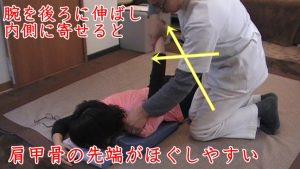 マラソンランナーは腕の振りが大事ですが、このように腕を限界まで後ろ伸ばしてやや内側へ寄せると大胸筋や三角筋がMAXまでストレッチされます。姿勢をよくするためのストレッチだけでなく、この状態は肩甲骨がお辞儀をした状態のなので、通常では触りにくい先端部をほぐすことができます。結構触ると痛い所ですがしっかりほぐすと首から肩甲骨が軽くなります。