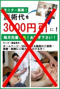 campaignモニター3000中指