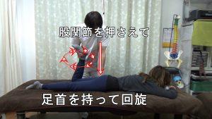 股関節を押さえて足首を持って回旋し調整