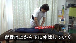 背骨は上から下に伸ばしていく背骨撫でる系