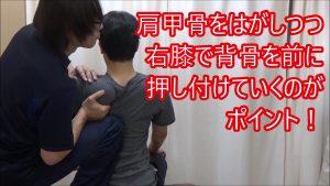 肩甲骨をはがしつつ膝を背骨に押し付けていきます