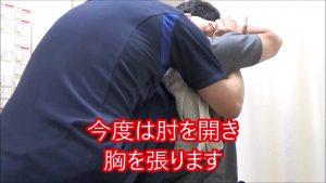 背骨矯正のやり方片膝の時は肘を開き胸を張る