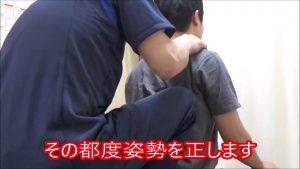 背骨矯正のやり方その都度姿勢を意識