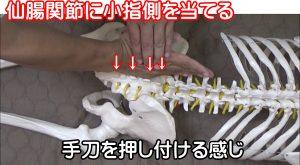 仙腸関節に小指側を押し付ける