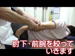 体側から前腕しぼりで腕の筋肉を緩める