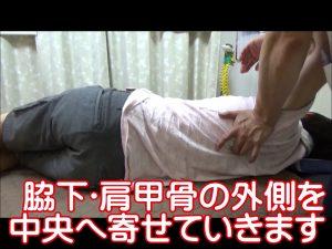 脇の下から肩甲骨の外側を背骨に寄せる肩甲骨はがし