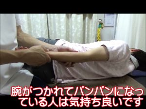 体側で腕がつかれている人に揉み解し