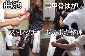 愛媛県伊予市肩甲骨はがし背骨矯正背中握手ボキボキ整体