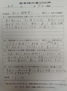 長野県松本市の患者様の声首肩のこり